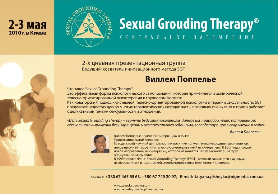 Терапия сексуального заземления киев